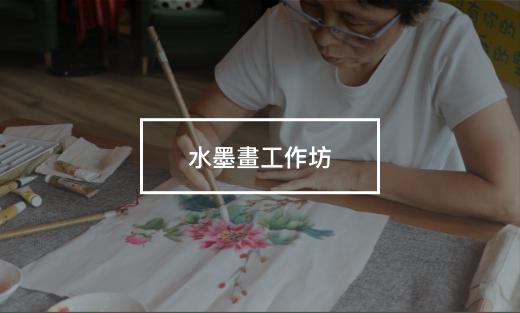 水墨畫工作坊