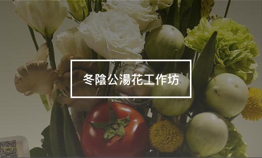 冬蔭公湯蔬果花工作坊·湯之藝