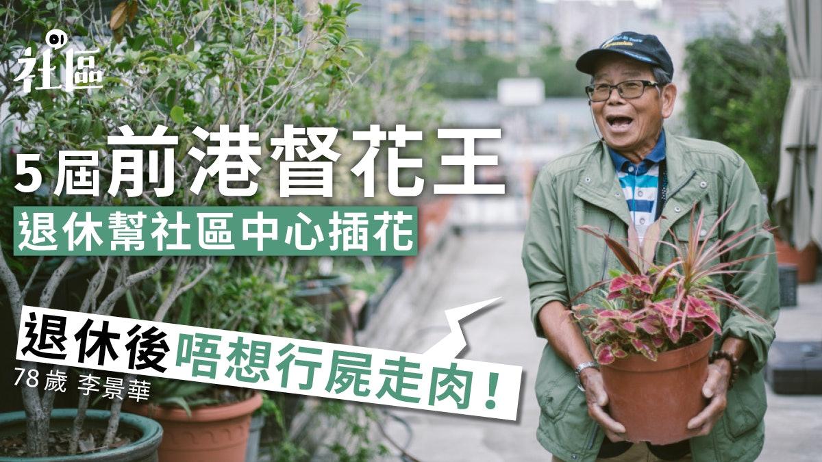 HK01 – 【做到老.一】前港督府花王退休17年做有酬義工:我10歲已經做嘢